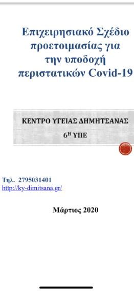 11/3/2020 – Εκπαίδευση Προσωπικού ΚΥ Δημητσάνας – Επιχειρησιακό Σχέδιο Covid-19